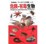 危険・有毒生物 (フィールドベスト図鑑)