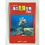 OKINAWA 海の危険生物 増補版