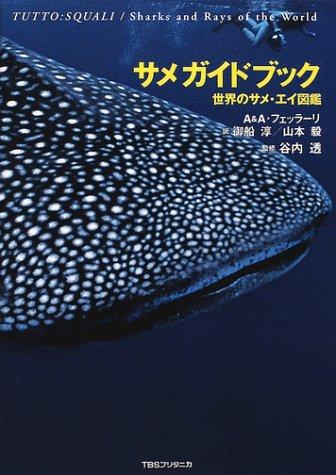 サメガイドブック