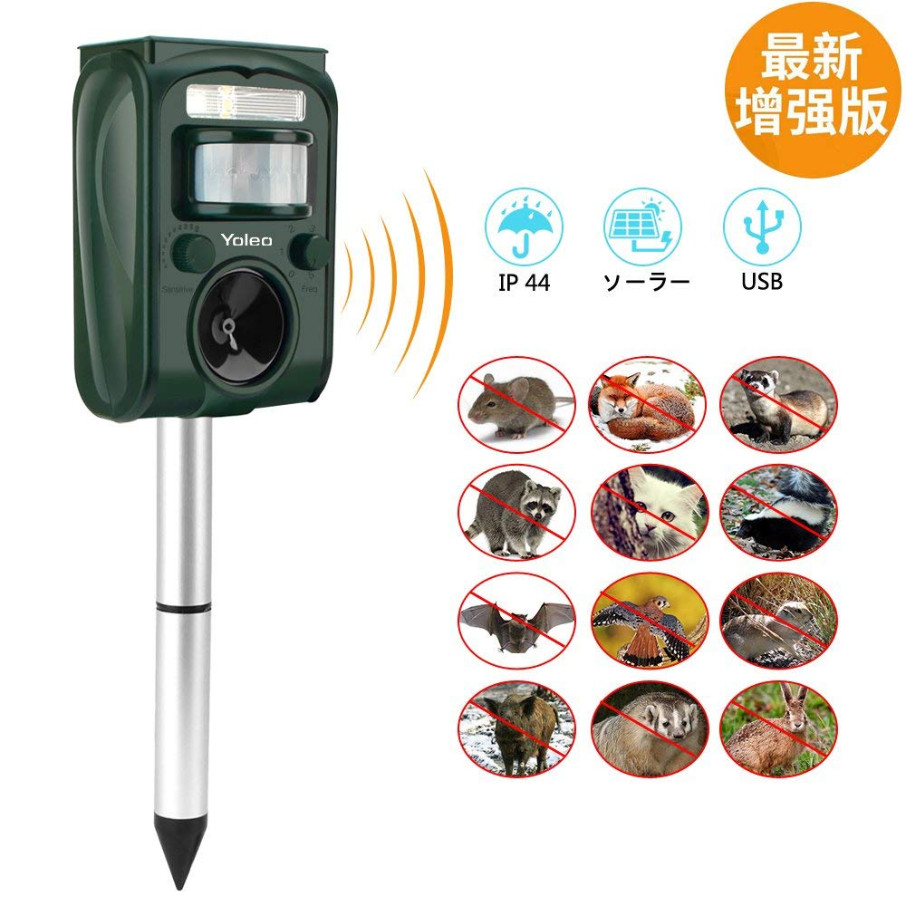 動物撃退器 超音波 ソーラー USB充電式